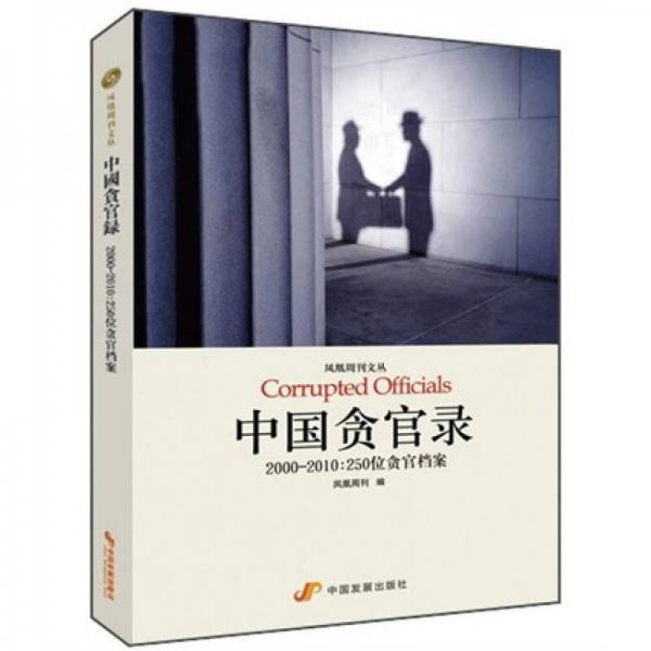 中国贪官录