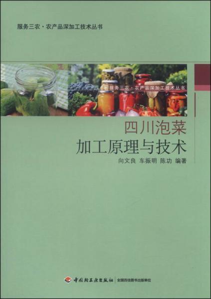 四川泡菜加工原理与技术-服务三农·农产品深加工技术丛书