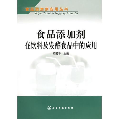 食品添加剂在饮料及发酵食品中的应用——食品添加剂应用丛书