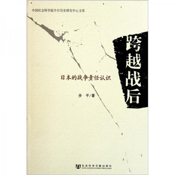 跨越战后:日本的战争责任认识