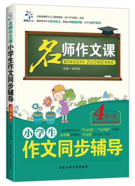名师作文课 小学生作文同步辅导:四年级(适用于各版本语文教材)