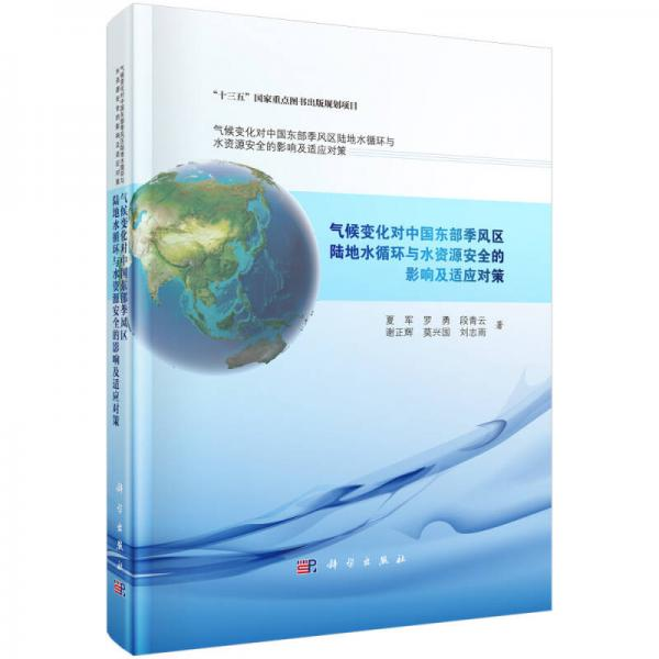 气候变化对中国东部季风区陆地水循环与水资源安全的影响及适应对策