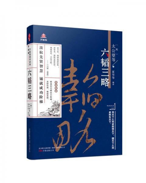 万卷楼国学经典(升级版):六韬三略