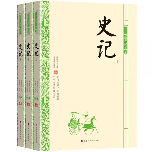 中华经典轻松读:史记(上中下,全三册)