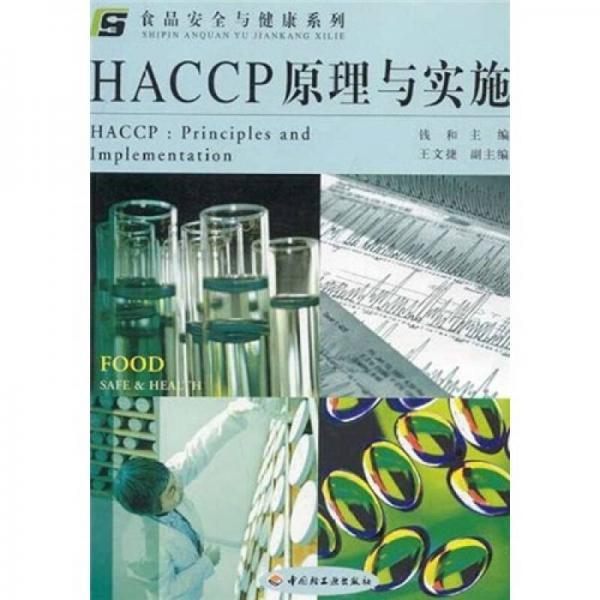 HACCP原理与实施
