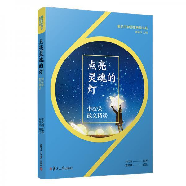 点亮灵魂的灯:李汉荣散文精读(著名中学师生推荐书系)
