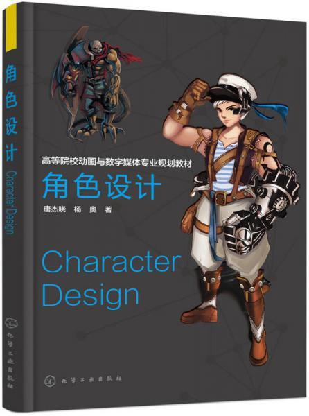 角色设计(高等院校动画与数字媒体专业规划教材)