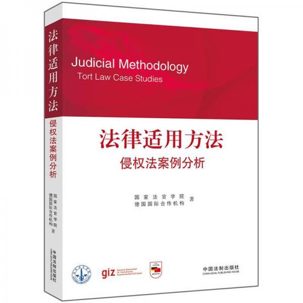 法律适用方法:侵权法案例分析