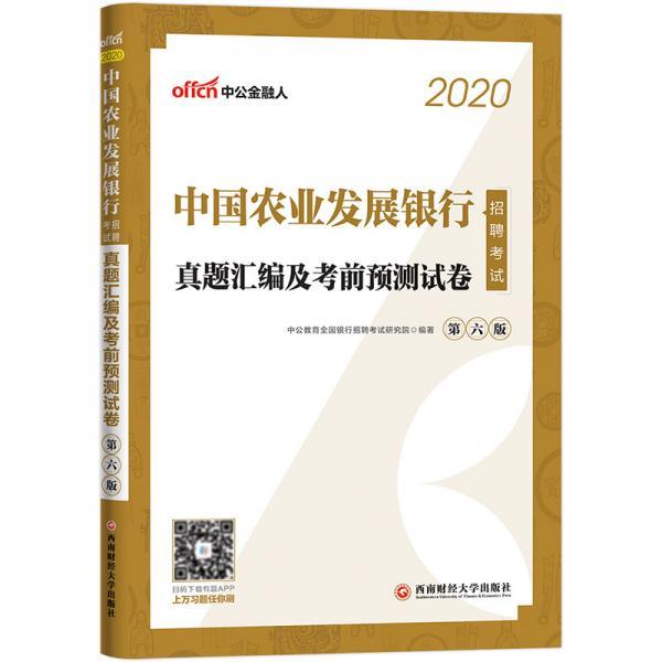 中公教育2020中国农业发展银行招聘考试教材:真题汇编及考前预测试卷