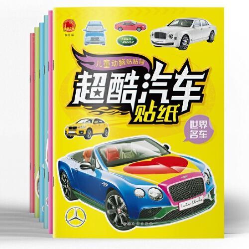 2-6岁儿童动脑贴贴画超酷汽车贴纸(共6册)