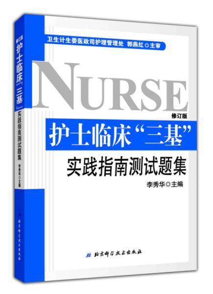 """护士临床""""三基""""实践指南测试题集 (全新修订版)"""