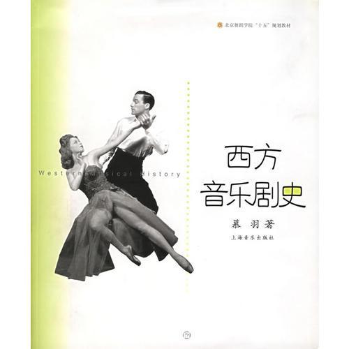 西方音乐剧史