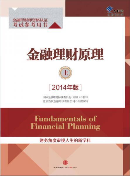 金融理财原理(上 2014年版)
