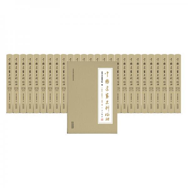 中国建筑史料编研:1911-1949:全200册