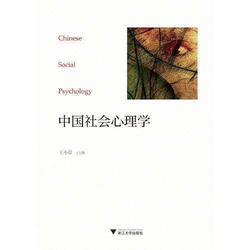 中国社会心理学