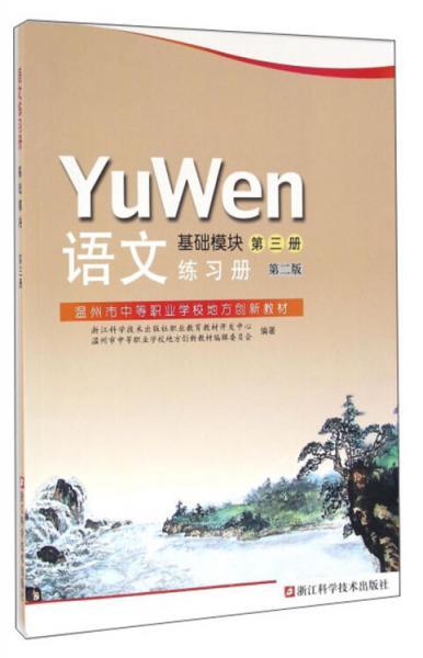 语文练习册(基础模块第三册第二版)/温州市中等职业学校地方创新教材
