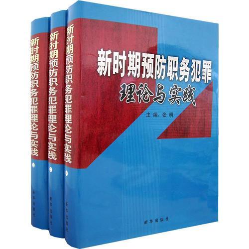 新时期预防职务犯罪理论与实践(全三卷)
