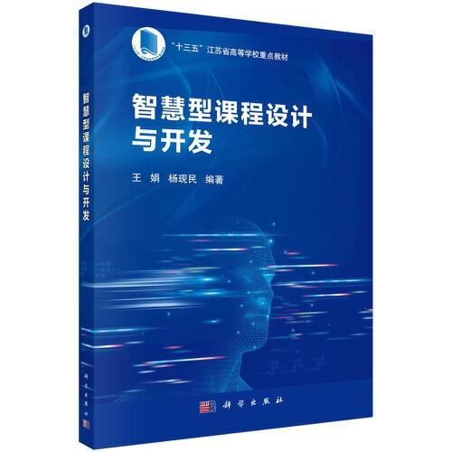 智慧型课程设计与开发