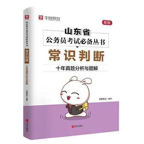 华图教育山东省公务员考试专用教材 常识判断·十年真题分析与解题
