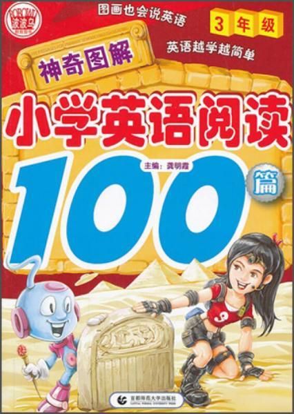 神奇图解·小学英语阅读100篇(3年级)