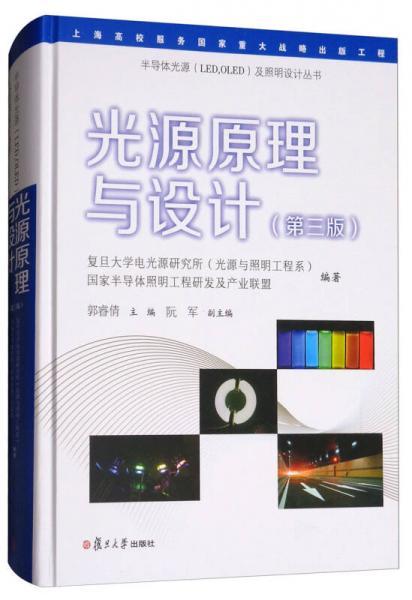 光源原理与设计(第三版)/半导体光源(LED,OLED)及照明设计丛书