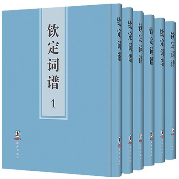钦定词谱(套装全6册)