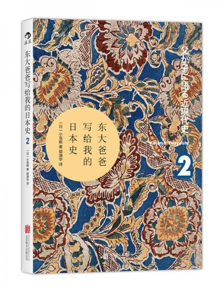 东大爸爸写给我的日本史2