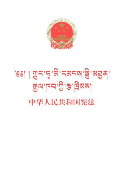 中华人民共和国宪法藏汉对照