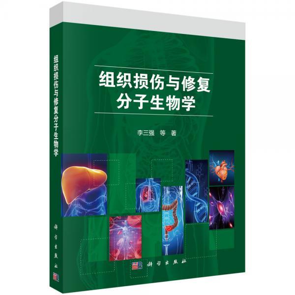 组织损伤与修复分子生物学