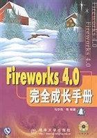 Fireworks4.0完全成长手册