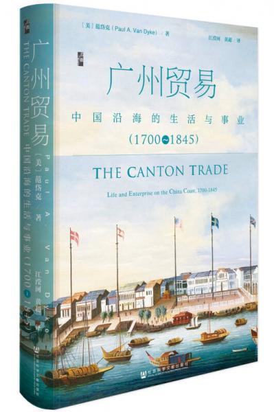 广州贸易:中国沿海的生活与事业(1700~1845)
