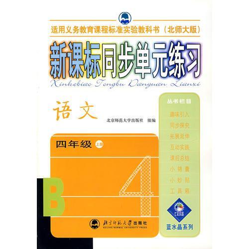 新课标同步单元练习——语文/四年级上册(北师大版)