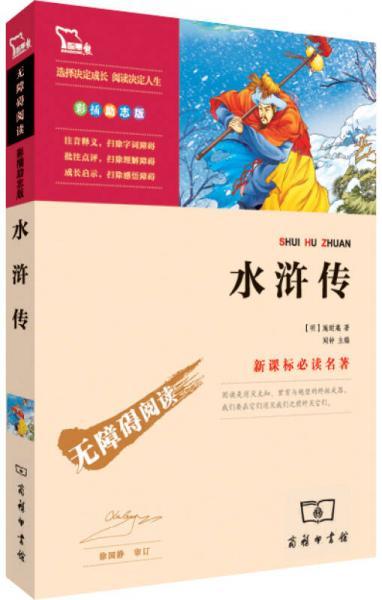 水浒传(彩插励志版 无障碍阅读)/新课标必读名著