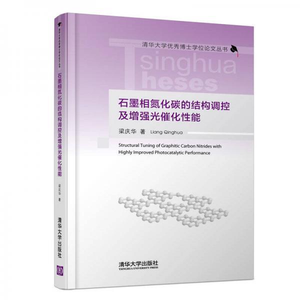 石墨相氮化碳的结构调控及增强光催化性能(清华大学优秀博士学位论文丛书)