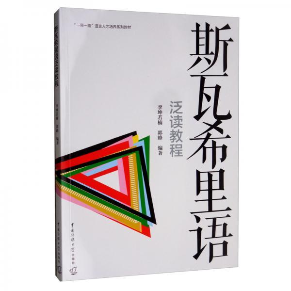斯瓦西里语泛读教程