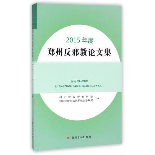 2015年度郑州反邪教论文集