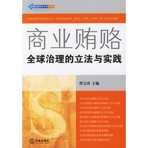 商业贿赂:全球治理的立法与实践——反商业贿赂法律实务丛书