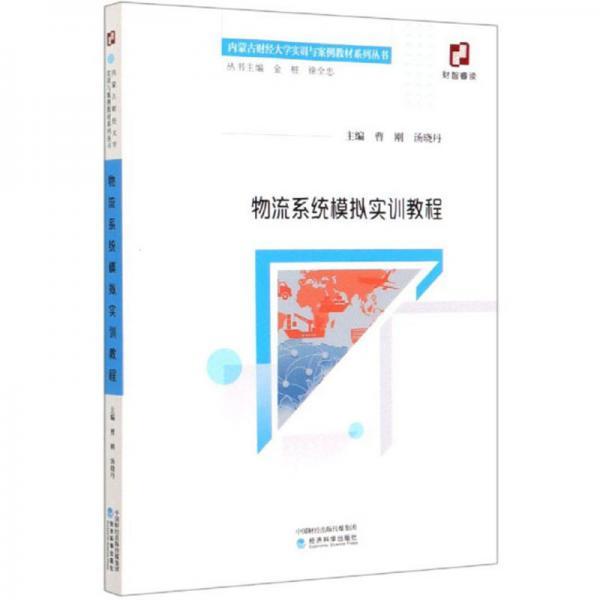 物流系统模拟实训教程/内蒙古财经大学实训与案例教材系列丛书