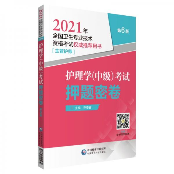 护理学(中级)考试押题密卷(2021年全国卫生专业技术资格考试权威推荐用书)(主管护师)
