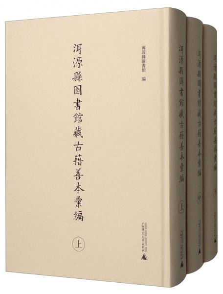 洱源县图书馆藏古籍善本汇编(套装上中下册)