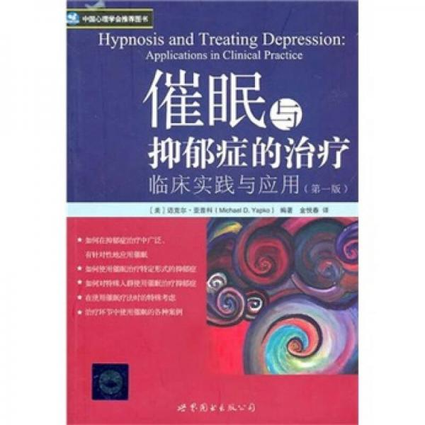 催眠与抑郁症的治疗:临床实践与应用