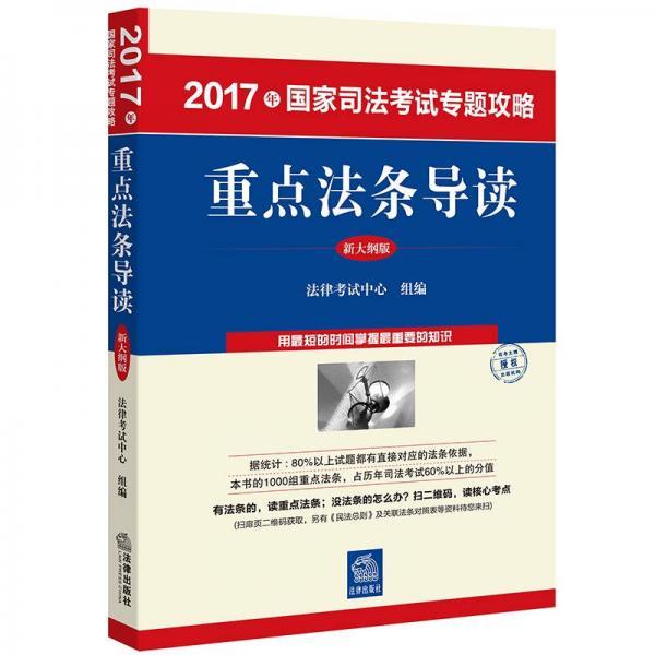 2017年国家司法考试专题攻略:重点法条导读(新大纲版)