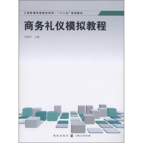 """工商管理实验教材系列·""""十二五""""规划教材:商务礼仪模拟教程"""