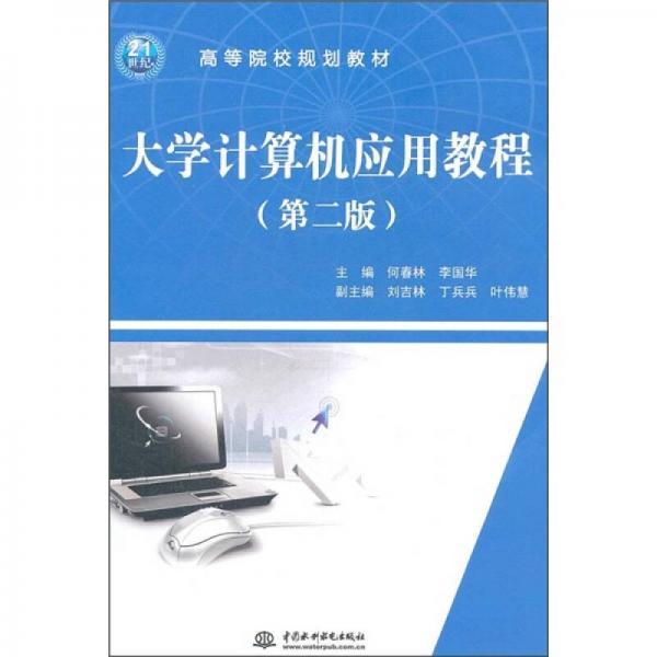 高等院校规划教材:大学计算机应用教程(第2版)