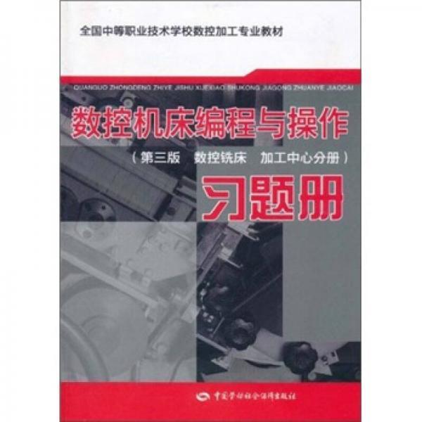 全国中等职业技术学校数控加工专业教材:数控机床编程与操作习题册(第3版)(数控铣床加工中心分册)