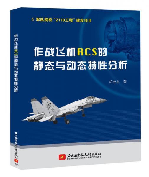 作战飞机RCS的静态与动态特性分析