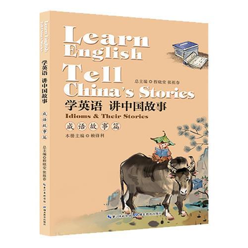 学英语 讲中国故事·成语故事篇