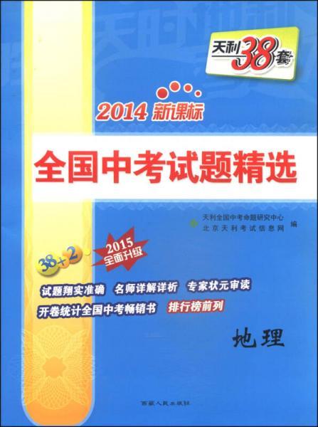 天利38套·全国中考试题精选:地理(2014新课标 2015全面升级)