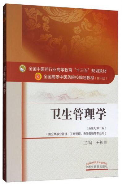 卫生管理学(新世纪第2版 供公共事业管理、工商管理、市场营销等专业用)