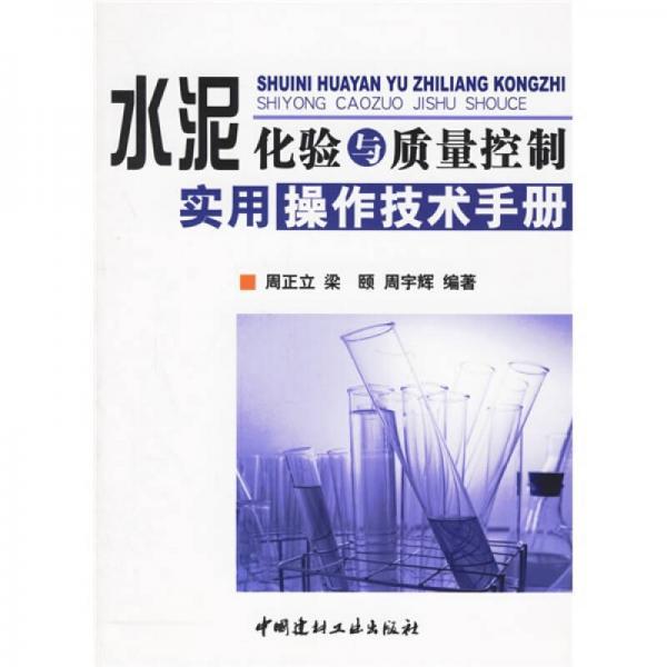 水泥化验与质量控制实用操作技术手册